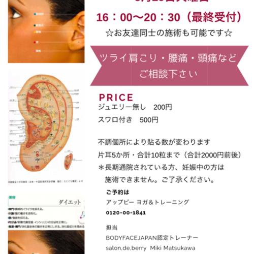5/29耳つぼdayのご予約はコチラ☆