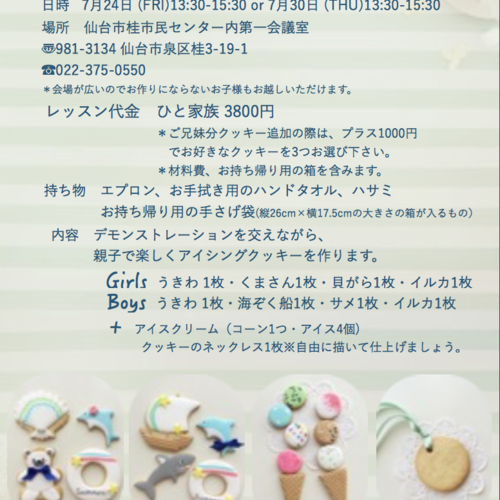 親子 Summer icing cookie lesson