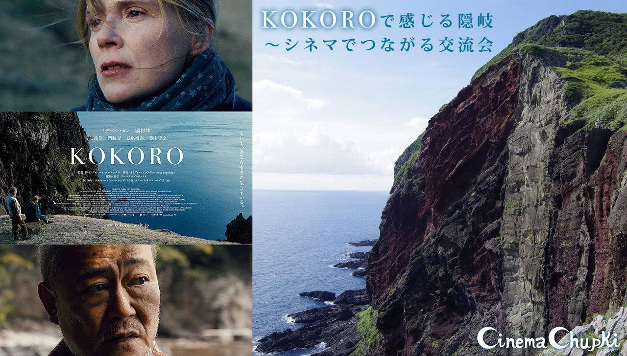 1月28日(日)映画『KOKORO』で感じる隠岐 〜シネマでつながる交流会