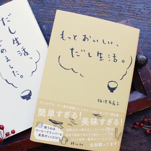 【2/4(日)梅津有希子トークイベント「呼吸するように、だしをとる!」at 本とコーヒー】