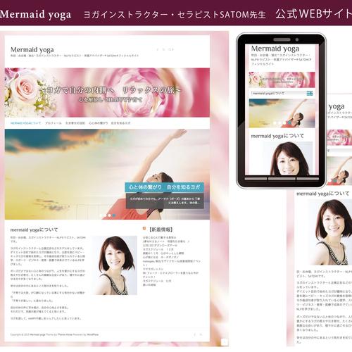 インストラクター&講師向けWEBサイト