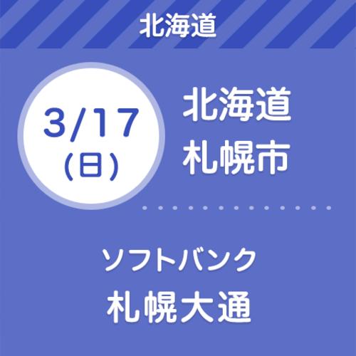 3/17(日)ソフトバンク札幌大通【無料】親子撮影会&ライフプラン相談会