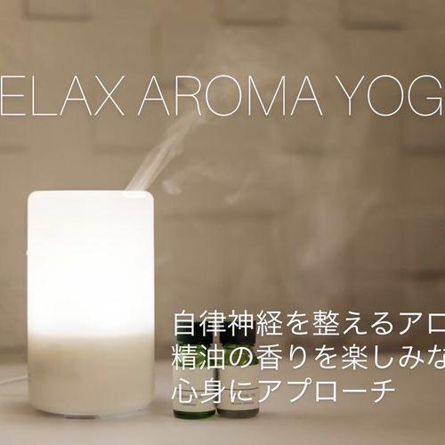 【東梅田】木曜日RELAX AROMA YOGA CLASS 🔰