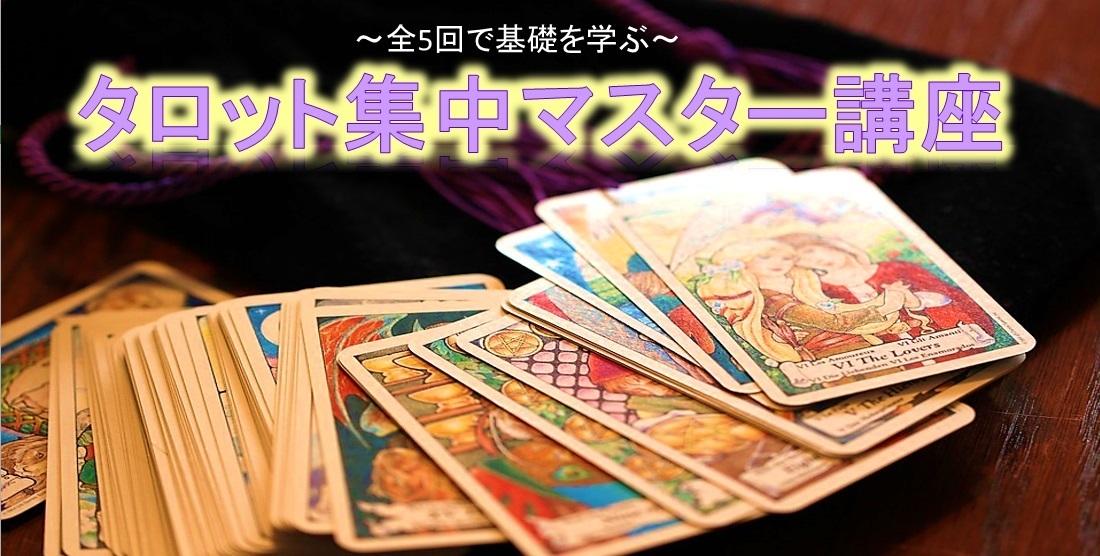 【3月開講】タロット集中マスター講座(全5回/ライダーウエイト版)