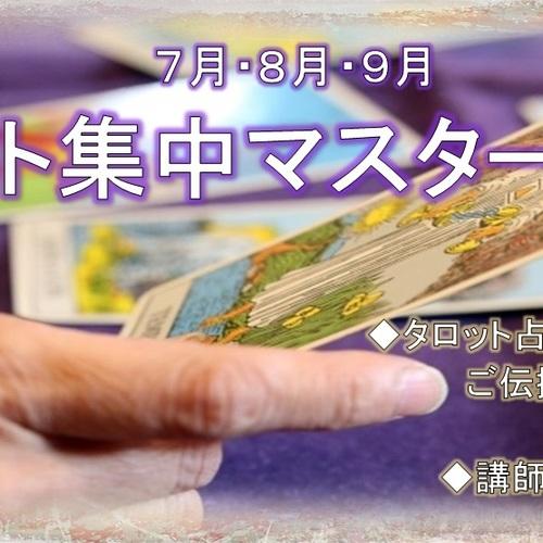 【7・8・9月】タロット集中マスター講座(全5回/ライダーウエイト版)