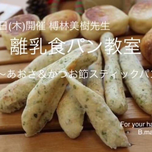 11月1日(木) 榑林美樹先生の離乳食パン教室