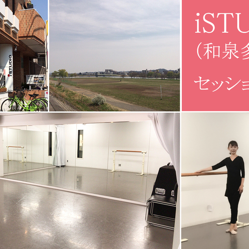 iSTUDIO(和泉多摩川)★パーソナル・セッション枠