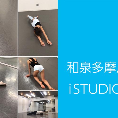 iSTUDIO(和泉多摩川)★パーソナル・レッスン枠