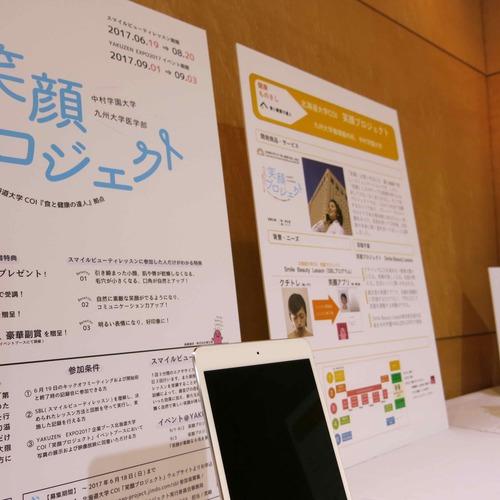 中村学園大学(福岡)笑顔プロジェクト参加者限定! 最終回 SBLパーソナルレッスン 7月18日(火)予約