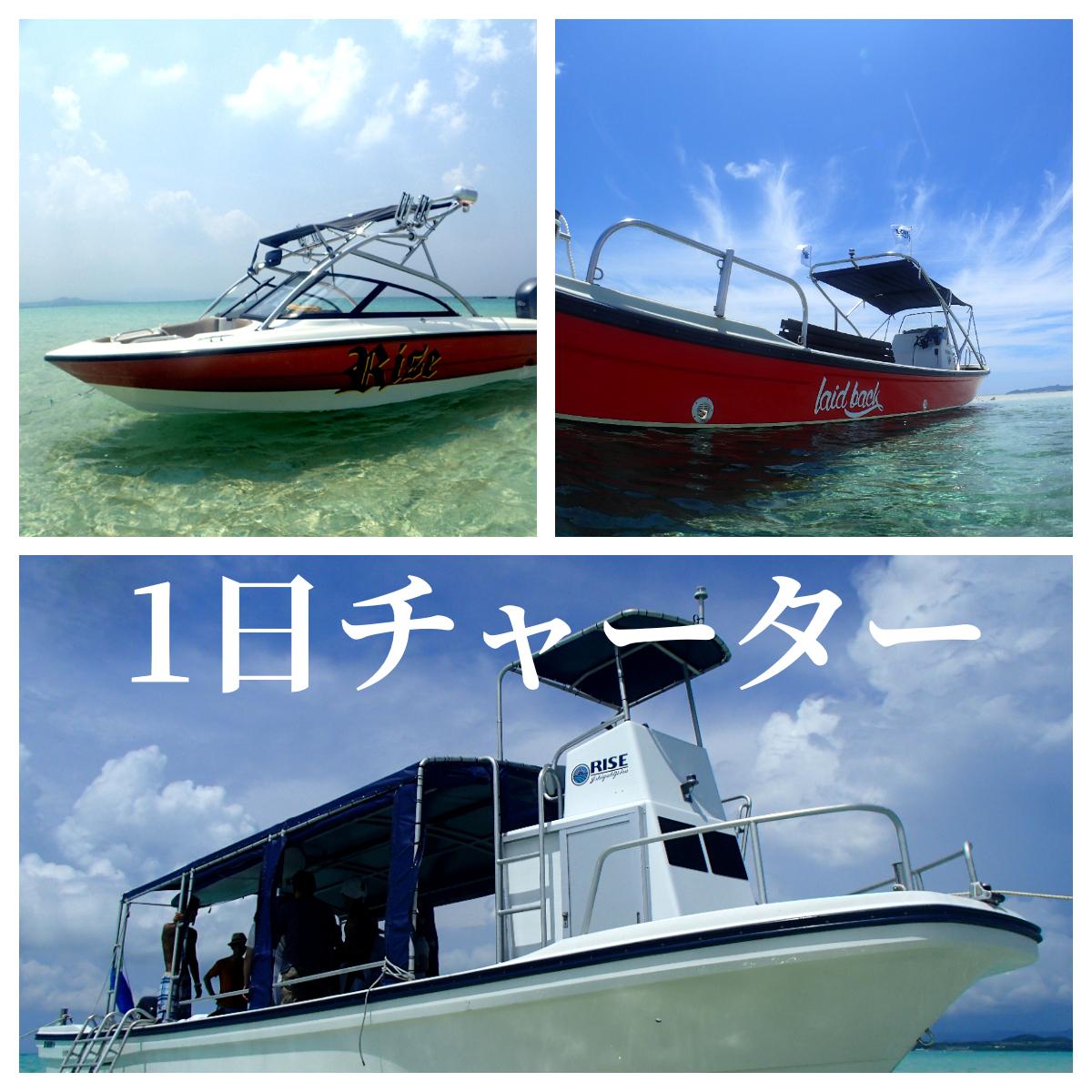 【1日コース】完全貸切!1DAYボートチャーターコース