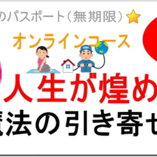 【On-lineコース】第四期 引き寄せヨガ・インストラクター養成講座(YLAIC)