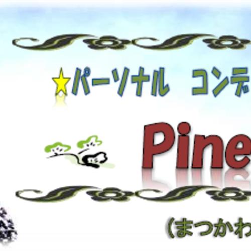 Pine River(パインリバー)ご予約ページ