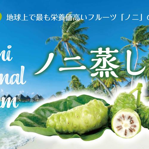 世界初!地球上で最も栄養価の高いフルーツ「ノニ」のハーブテント 「ノニ蒸し」