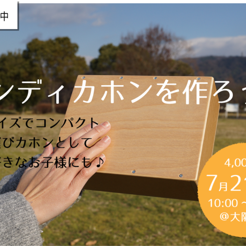【7/21日】ハンディカホンを作ろう!ワークショップ@大阪十三