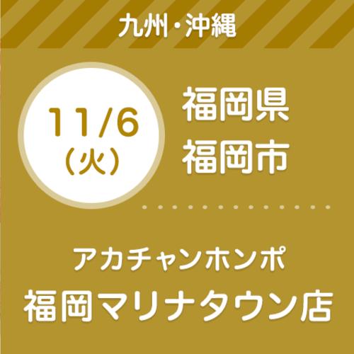 11/6(火)アカチャンホンポ 福岡マリナタウン店   【無料】親子撮影会&ライフプラン相談会