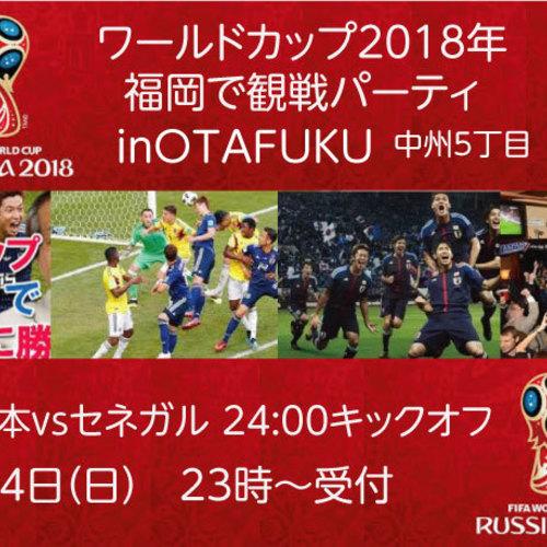6月24日  サッカーワールドカップ福岡で観戦 第2戦日本vsセネガル 観戦パーティのご案内
