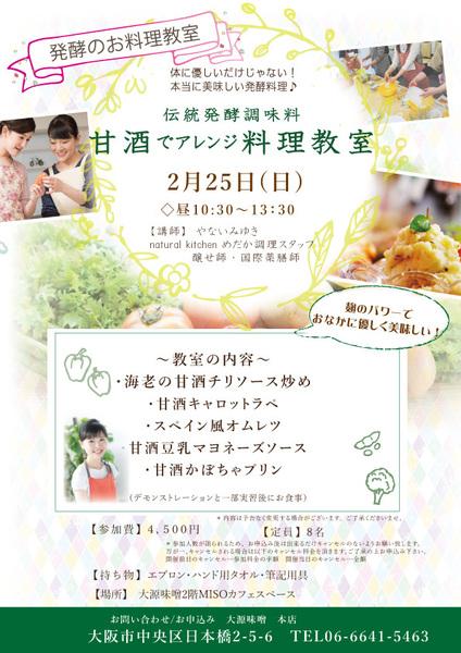 2018年2月25日(日)伝統発酵調味料~甘酒でアレンジ料理教室