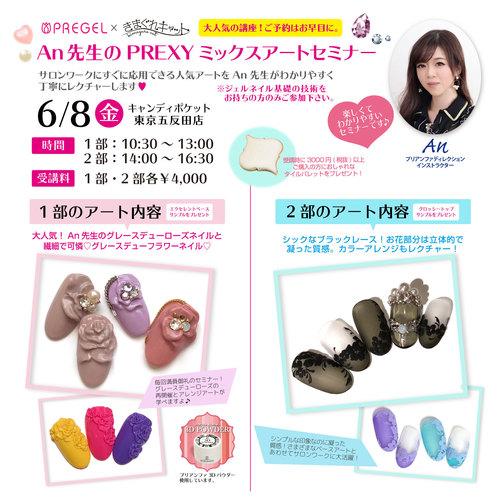 【東京五反田】An先生のPREXYミックスアートセミナー 6月