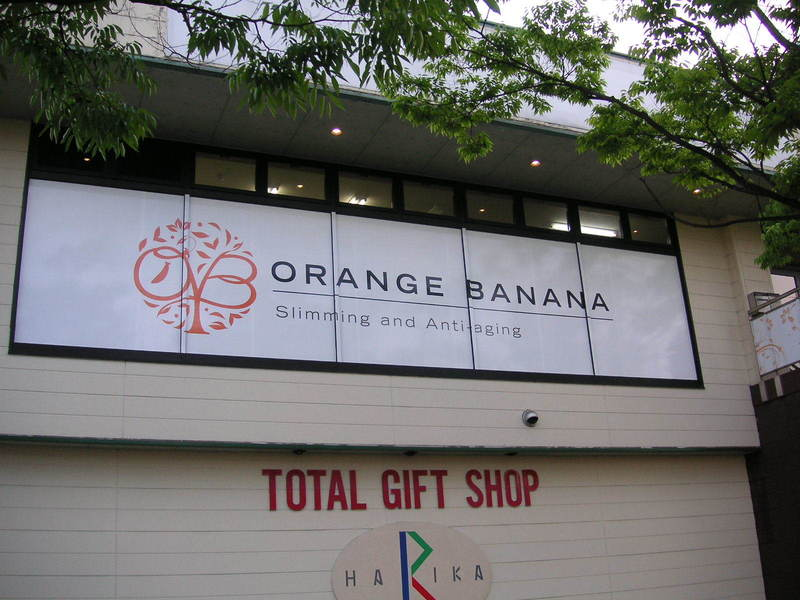 オレンジバナナ 県央店