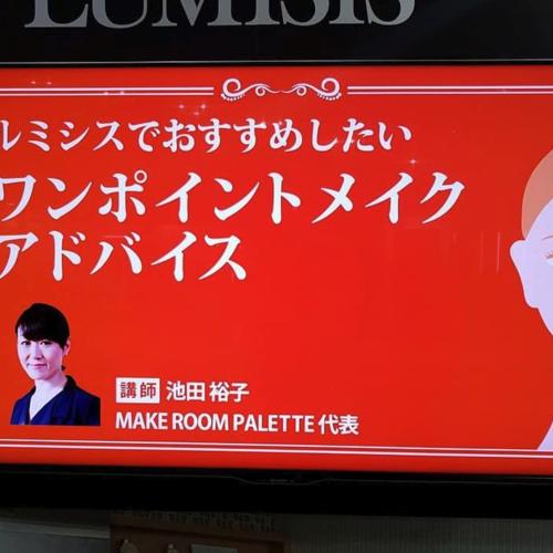 池田裕子のメイク講座:横顔が素敵に見えるアイブロウ(眉)とチーク(頬紅)のバランス