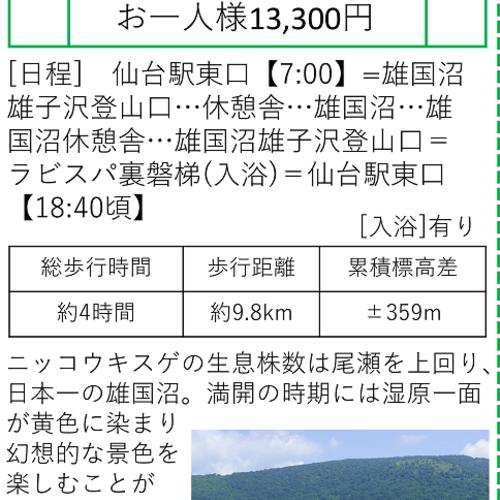 仙台お山塾 雄国沼 7月6日 ★出発決定★満席につきキャンセル待ち受付中!