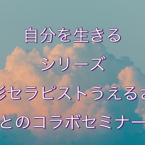 「自分として生きるシリーズ」5/26(日)  6/30(日) 7/28(日) 植彩セラピストうえるコラボセミナー