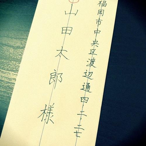 ペン字・筆ペン・書道教室