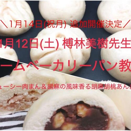 1月12日(土) 榑林美樹先生 〜ホームベーカリーパン教室〜