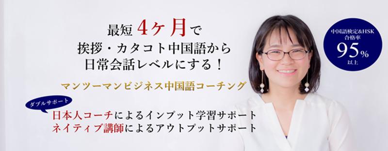 笠島式ビジネス中国語コーチング