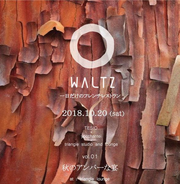 WALTZ 1日だけのフレンチレストラン【夜の部】18:00~21:00