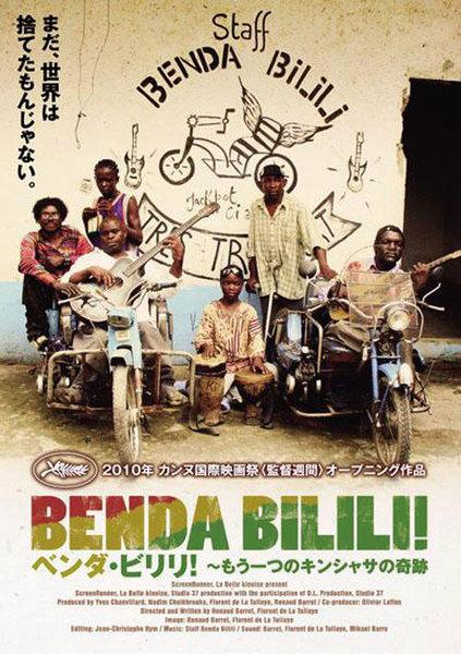 5月1日〜30日 『ベンダ・ビリリ!~もう一つのキンシャサの奇跡』