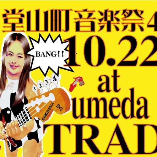 10/22堂山町音楽祭4 at umeda TRAD