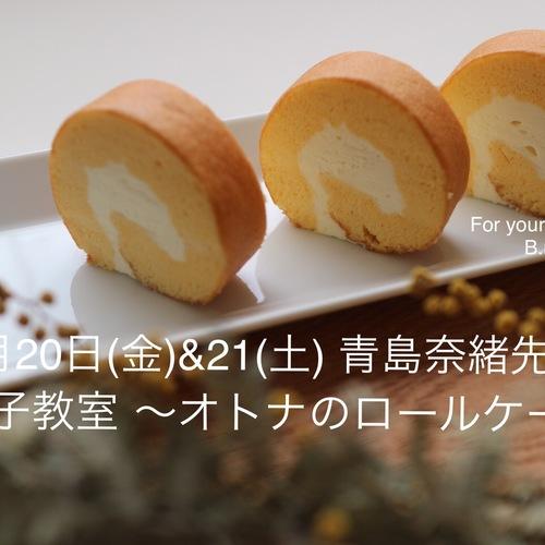 7/20(金) & 21(土) 青島奈緒先生 お菓子教室