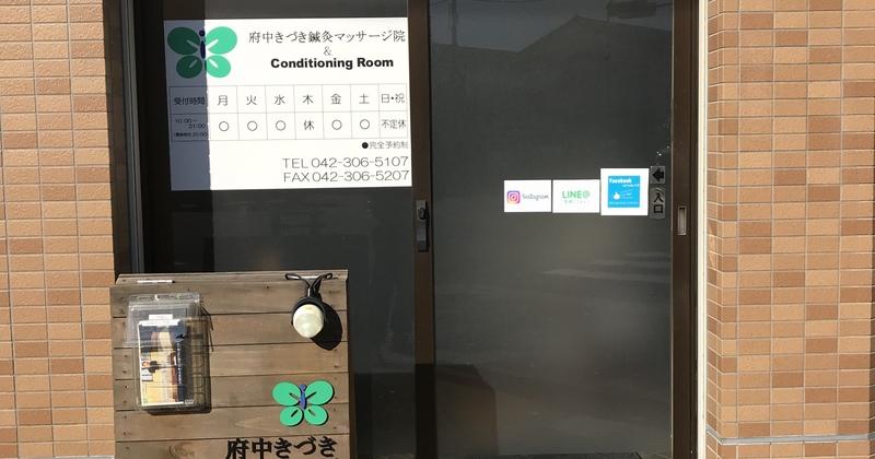 府中きづき鍼灸マッサージ院&Conditioning Room 予約ページ