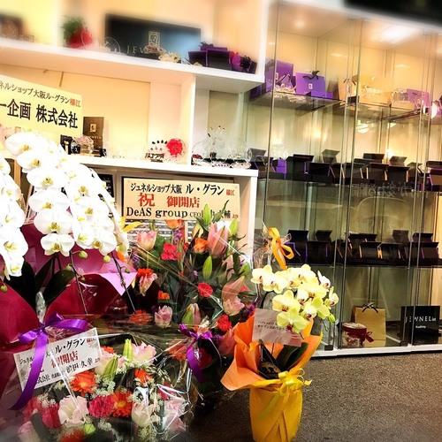大阪,心斎橋・ジュネルご購入の予約はこちらジュネルショップ大阪ル・グラン
