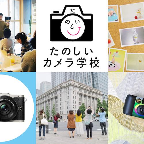 【たのしいカメラ学校「やさしいデジタル一眼」講座】5/13(土)・5/14(日)