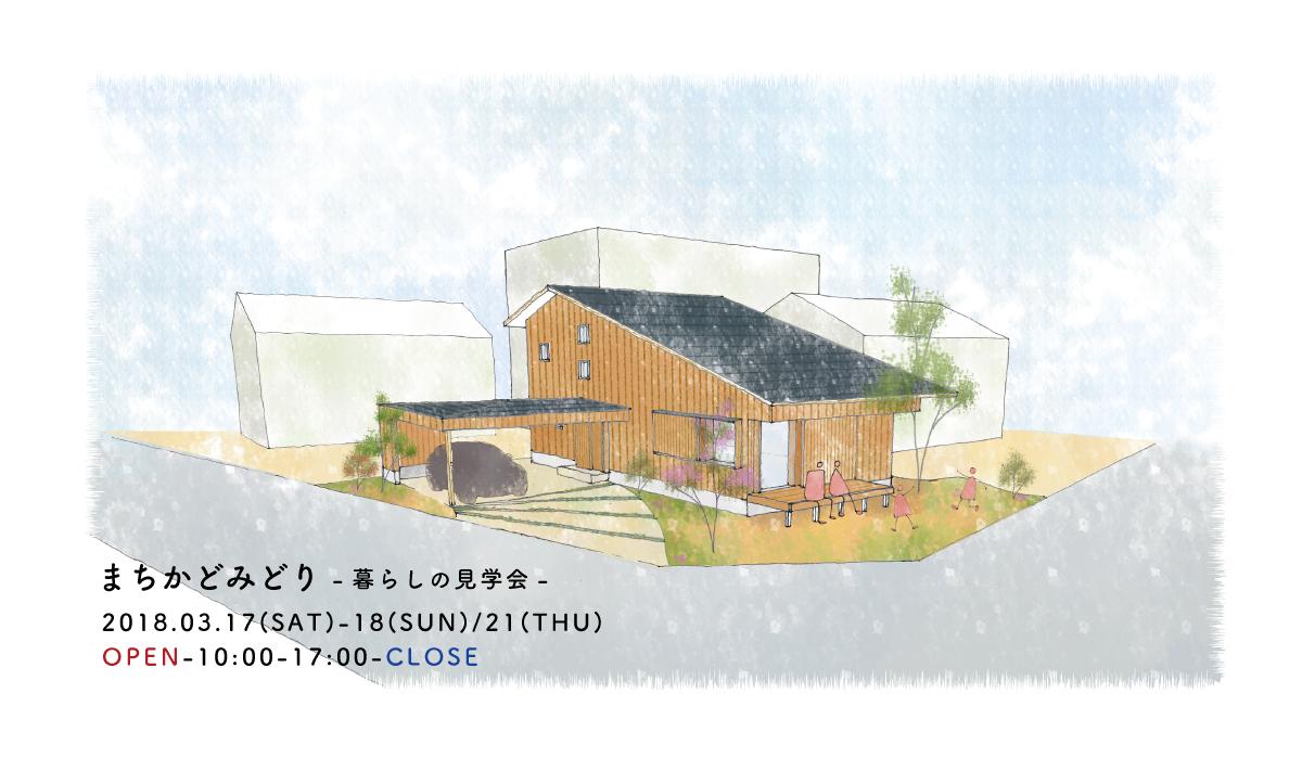 """2018.03 """"まちかどみどり""""暮らしの見学会"""