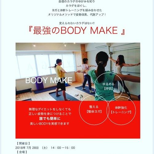 【7/28(土)開催】最強のBODY MAKE レッスン