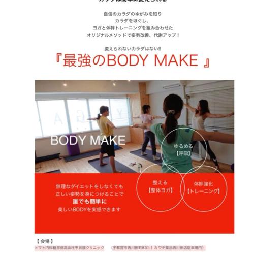 【9/1(土)開催】最強のBODY MAKE レッスン 第2弾