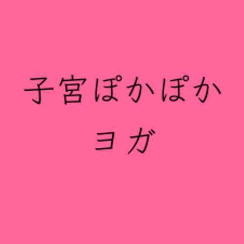 子宮ぽかぽかヨガ/講師:壺山順世【運動量  ★★☆☆☆】【初心者の方おすすめ】