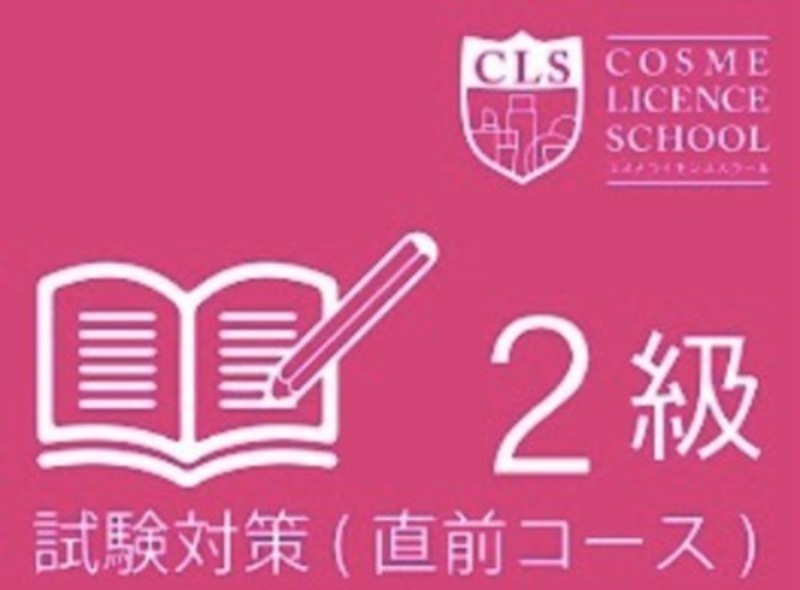 日本化粧品検定2級直前対策講座 徳島市