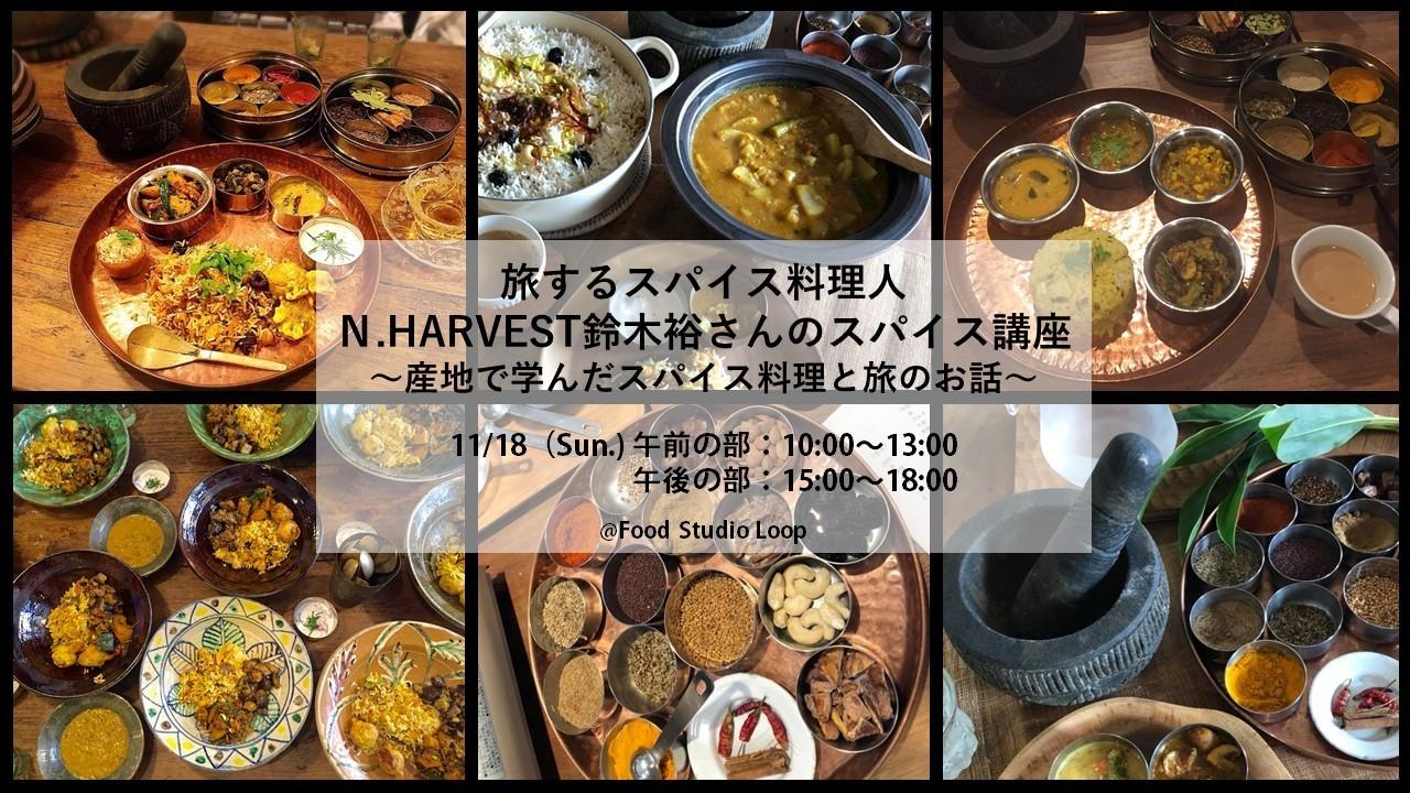 11/18(日) 旅するスパイス料理人 N.HARVESTのスパイス講座 ~産地で学んだスパイス料理と旅のお話し~