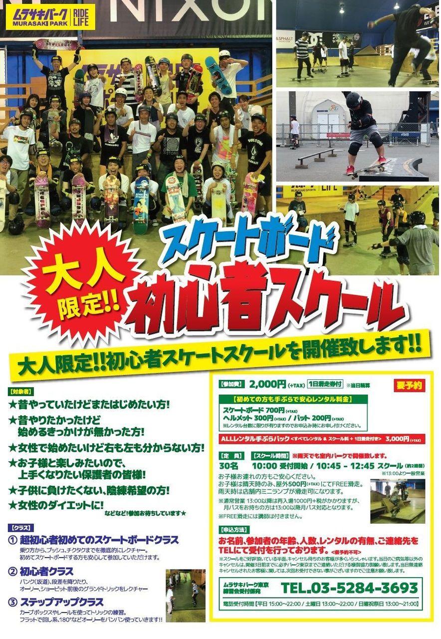【スケートボード】大人限定スクール【受付 10:00〜】10:45〜12:45