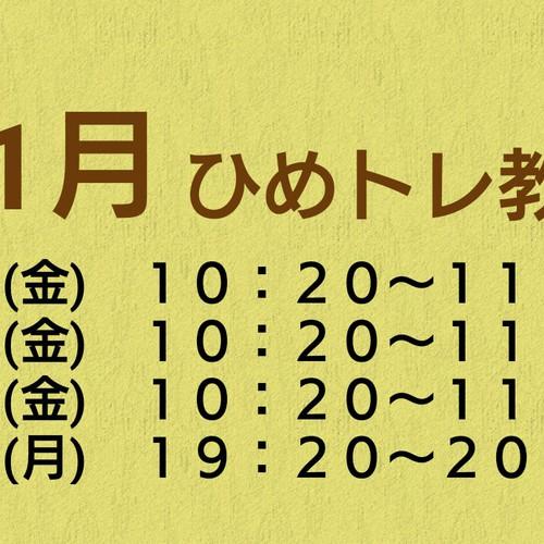 11月ひめトレ教室