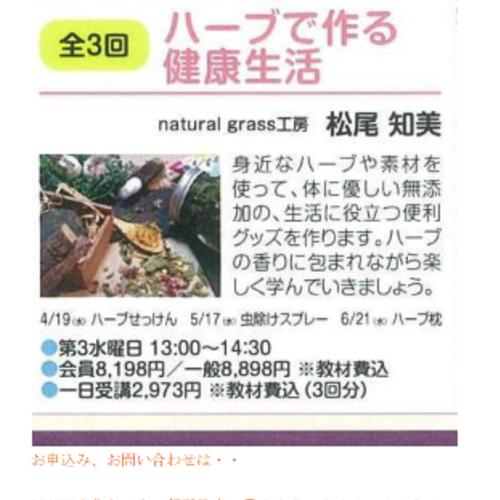 NHK文化センター4月期(全3回)