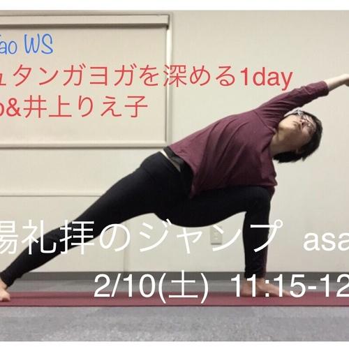 asayo・アシュタンガヨガを深める1day【太陽礼拝のジャンプ】