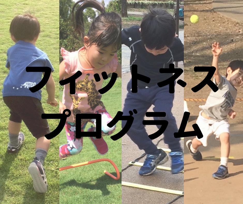 [3歳-4歳]スポーツを楽しめるようになろう!フィットネスプログラム 6月