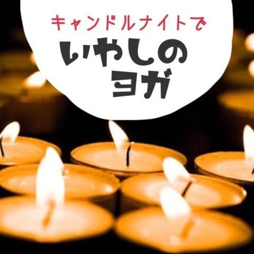 【方南カルチャー】癒しのヨガ