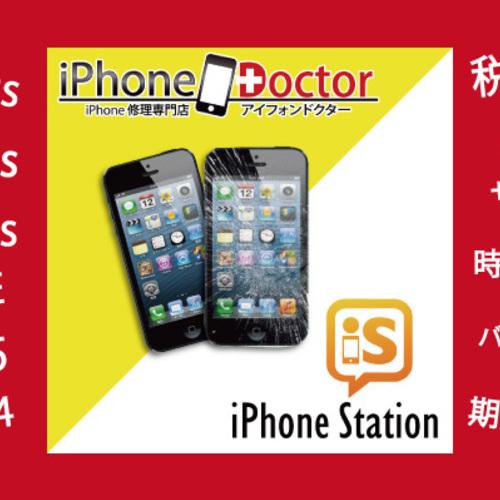 iPhone修理のご予約はこちら!土浦店11:00~20:00