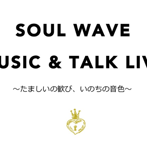 【10/14(土)】SOUL WAVE MUSIC & TALK LIVE♪